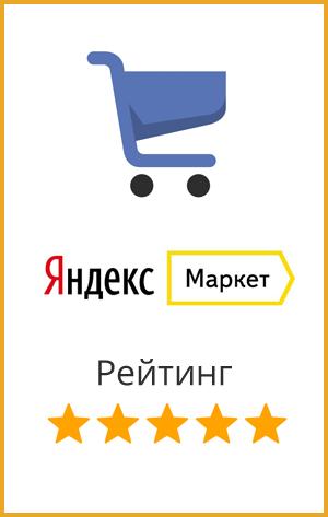 Яндекс Маркет Интернет Магазин Отзывы